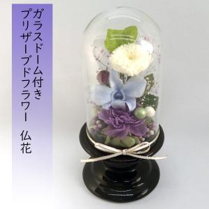 【送料無料】お供え用 仏花 プリザーブドフラワー ガラスドーム付 お花(紫・青系)、器(ブラウン) surprise-flower