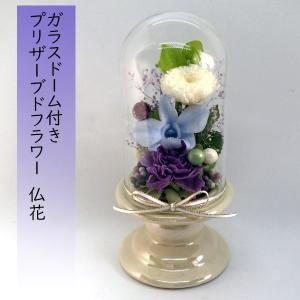 【送料無料】お供え用 仏花 プリザーブドフラワー ガラスドーム付 お花(紫・青系)、器(アイボリー) surprise-flower