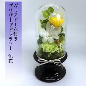 【送料無料】お供え用 仏花 プリザーブドフラワー ガラスドーム付 お花(緑・黄色系)、器(ブラウン) surprise-flower