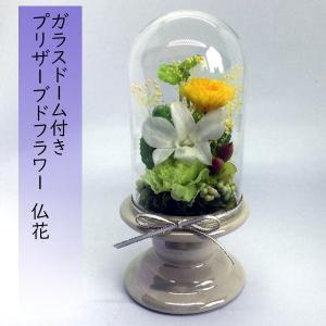 【送料無料】お供え用 仏花 プリザーブドフラワー ガラスドーム付 お花(緑・黄色系)、器(アイボリー) surprise-flower