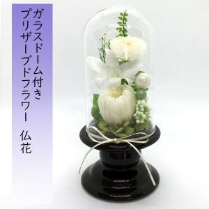 【送料無料】お供え用 仏花 プリザーブドフラワー ガラスドーム付 お花(白)、器(ブラウン) surprise-flower