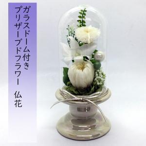 【送料無料】お供え用 仏花 プリザーブドフラワー ガラスドーム付 お花(白)、器(アイボリー) surprise-flower