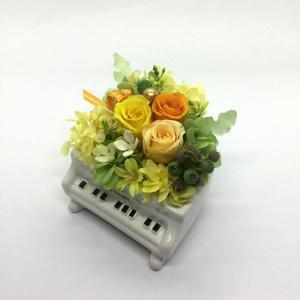 【送料無料】プリザーブドフラワー オリジナルアレンジ オレンジ・黄色系 (器・ピアノ) surprise-flower