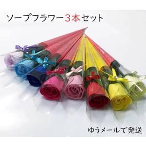 【送料無料】ソープフラワー3本セット (色はランダム) (ゆうメールで発送)|surprise-flower