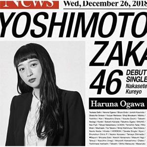 泣かせてくれよ (小川暖奈盤) 吉本坂46 発売日:2018年12月26日 種別:CD