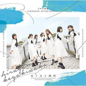 CD/けやき坂46/走り出す瞬間 (通常盤)
