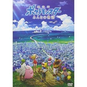 劇場版ポケットモンスター みんなの物語 劇場アニメ 発売日:2018年12月19日 種別:DVD