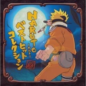 CD/オムニバス/NARUTO -ナルト- ベストヒットコレクション|surprise-flower