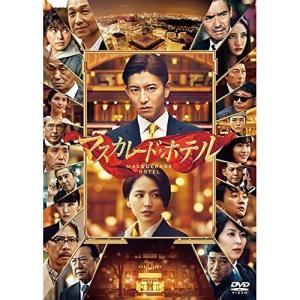 マスカレード・ホテル (通常版) 邦画 発売日:2019年8月7日 種別:DVD