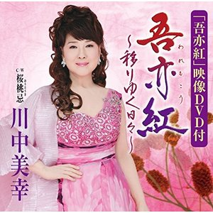 吾亦紅〜移りゆく日々〜/桜桃忌 (CD+DVD) 川中美幸 発売日:2014年11月19日 種別:C...