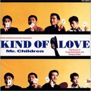 KIND OF LOVE Mr.Children 発売日:1992年12月1日 種別:CD