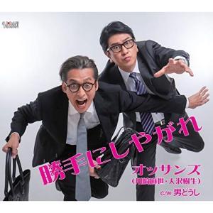 勝手にしやがれ/男どうし オッサンズ 発売日:2018年11月21日 種別:CD