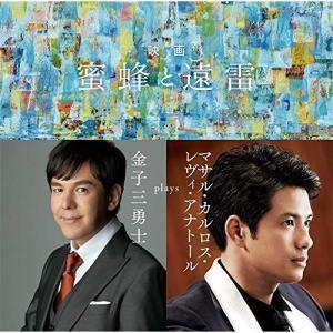 CD/金子三勇士/映画「蜜蜂と遠雷」〜金子三勇士 plays マサル・カルロス・レヴィ・アナトール (SHM-CD)