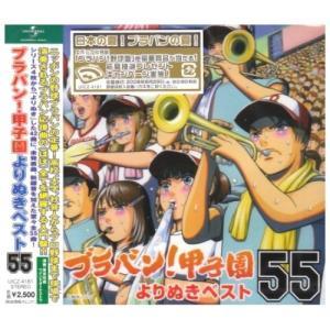 CD/東京佼成ウインドオーケストラ/ブラバン!甲子園よりぬきベスト55