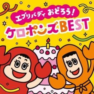 CD/ケロポンズ/エブリバディ おどろう!ケロポンズBEST (CD+DVD)|surprise-flower