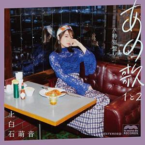 CD/上白石萌音/あの歌 特別盤 -1と2- (2CD+DVD) (初回限定盤/特別盤)|surprise-flower