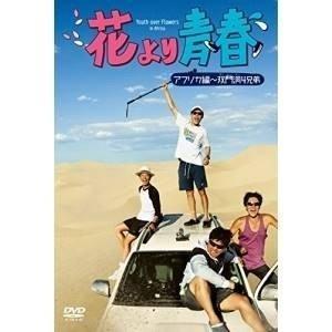 DVD/趣味教養 (海外)/花より青春〜アフリカ編 双門洞(サンムンドン)4兄弟 DVD-BOX|surprise-flower