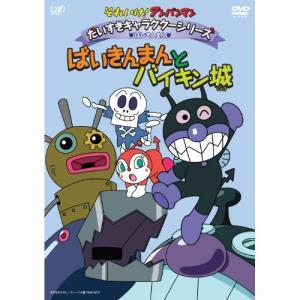 DVD/キッズ/それいけ!アンパンマン だいすきキャラクターシリーズ ばいきんまん ばいきんまんとバイキン城|surprise-flower
