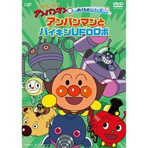 DVD/キッズ/それいけ!アンパンマン のりものシリーズ アンパンマンとバイキンUFOロボ|surprise-flower