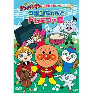 DVD/キッズ/それいけ!アンパンマン 音楽って楽しいねシリーズ コキンちゃんとドレミファ島|surprise-flower