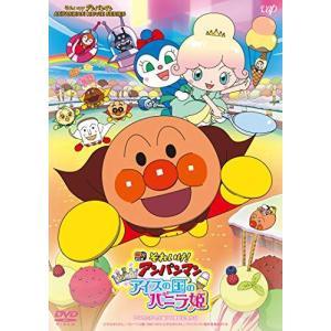 DVD/キッズ/それいけ!アンパンマン きらめけ!アイスの国のバニラ姫|surprise-flower