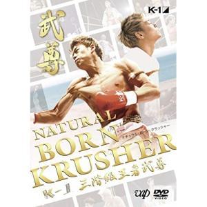 DVD/スポーツ/NATURAL BORN KRUSHER K-1 3階級王者 武尊