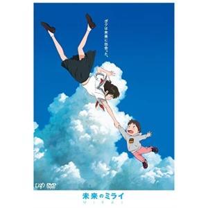 未来のミライ スタンダード・エディション 劇場アニメ 発売日:2019年1月23日 種別:DVD