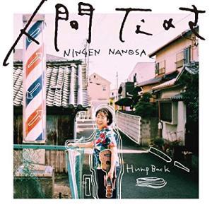 CD/Hump Back/人間なのさ (通常盤) surprise-flower