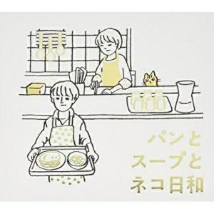 パンとスープとネコ日和 オリジナル・サウンドトラック 金子隆博 発売日:2013年7月24日 種別:...