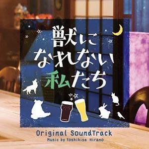 CD/平野義久/獣になれない私たち オリジナル・サウンドトラック