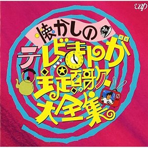 CD/オムニバス/懐かしのテレビまんが主題歌大全集 アニメ編|surprise-flower