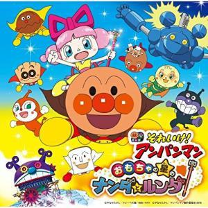 CD/キッズ/それいけ!アンパンマン おもちゃの星のナンダとルンダ