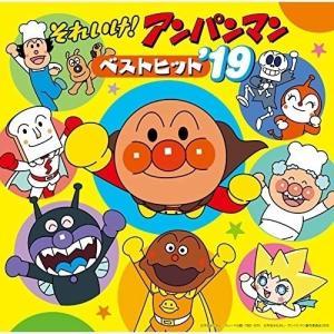 CD/アニメ/それいけ!アンパンマン ベストヒット'19|surprise-flower