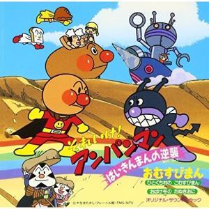 CD/アニメ/それいけ!アンパンマン ばいきんまんの逆襲/おむすびまん オリジナル・サウンドトラック