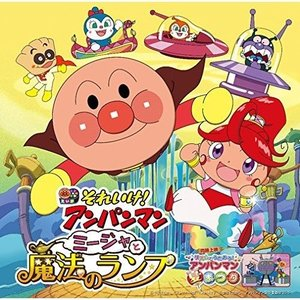 CD/キッズ/それいけ!アンパンマン ミージャと魔法のランプ