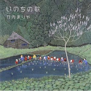 CD/竹内まりや/いのちの歌 (通常盤)|surprise-flower