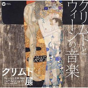 CD/オムニバス/クリムトとウィーンの音楽「クリムト展 ウィーンと日本 1900」開催記念 (解説付)