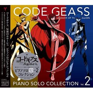 コードギアス 反逆のルルーシュ ピアノソロコレクション Vol.2 オムニバス 発売日:2019年3...