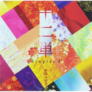 十二単 〜Singles 4〜 (CD+DVD) (初回生産限定盤) 中島みゆき 発売日:2013年...