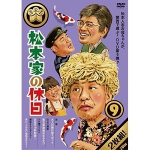 DVD/趣味教養/松本家の休日 9
