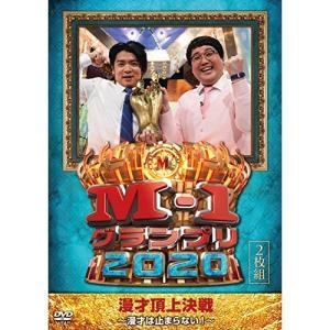 DVD//M-1グランプリ2020〜漫才は止まらない!〜|surprise-flower