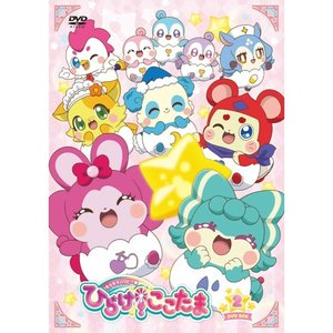 DVD/キッズ/キラキラハッピー★ ひらけ!ここたま DVD BOX vol.2|surprise-flower