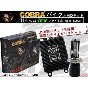 バイク用 最新モデルCOBRA製 HIDキット H4H/L 55W 色選択 surprise-parts