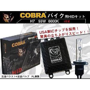 バイク用 最新モデルCOBRA製 HIDキット H7 55W 6000K/8000K surprise-parts