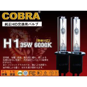 COBRA交換バルブ35W H1 3000K〜12000K|surprise-parts