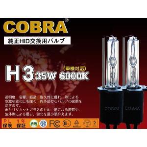 COBRA交換バルブ35W H3 3000K〜12000K|surprise-parts