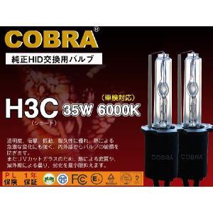 COBRA交換バルブ35W H3C 6000K〜8000K|surprise-parts