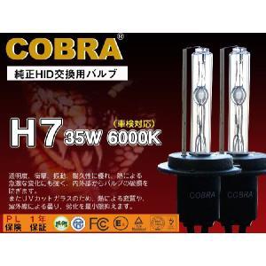 COBRA交換バルブ35W H7 3000K〜12000K|surprise-parts