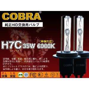 COBRA交換バルブ35W H7C 6000K〜8000K|surprise-parts