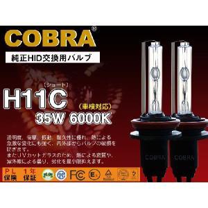 COBRA交換バルブ35W H8C/H11C 6000K〜8000K|surprise-parts